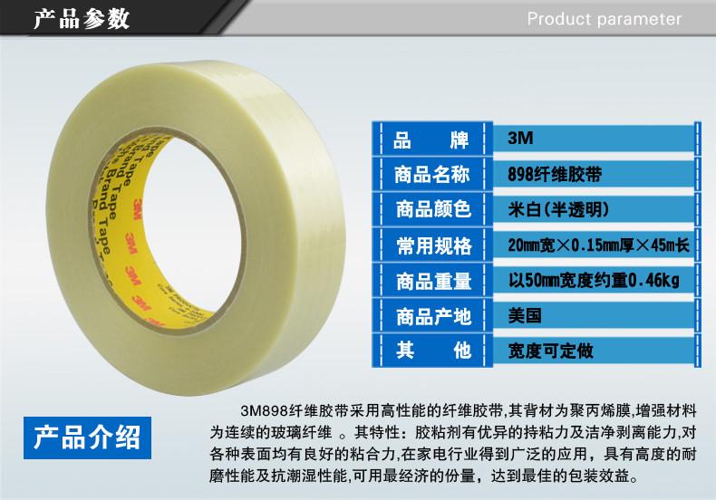 3M 898纤维胶带产品信息