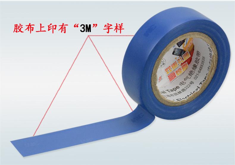 3M 1500电气绝缘胶带防伪标签