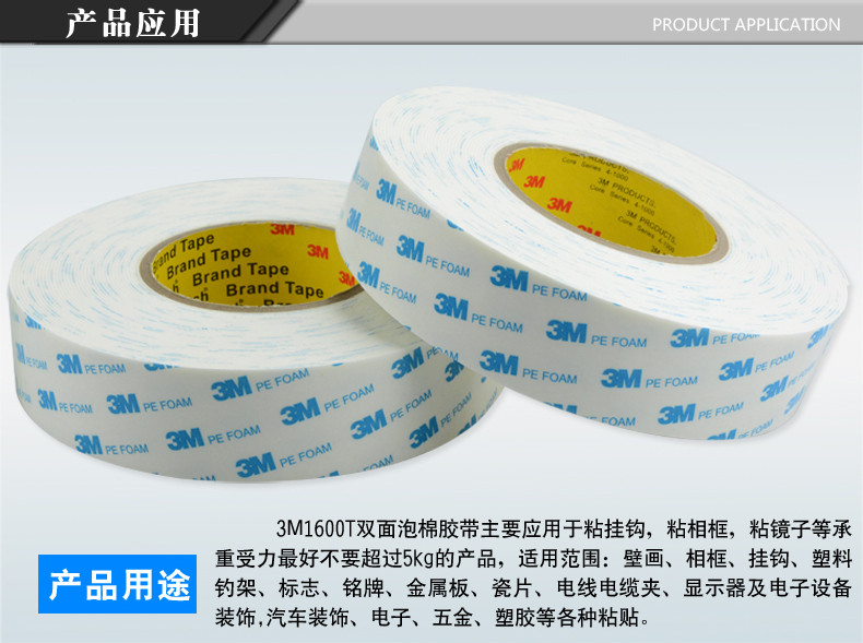 3M1600T双面泡棉胶带应用