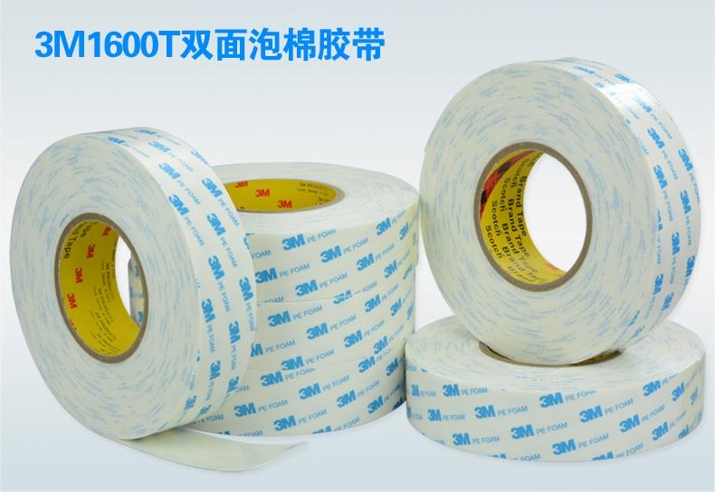 3M1600T双面泡棉胶带