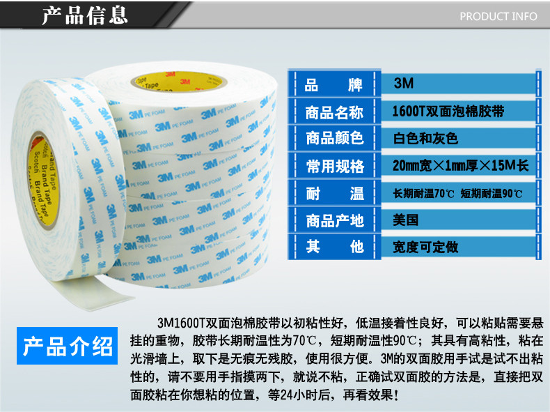 3M1600T双面泡棉胶带参数