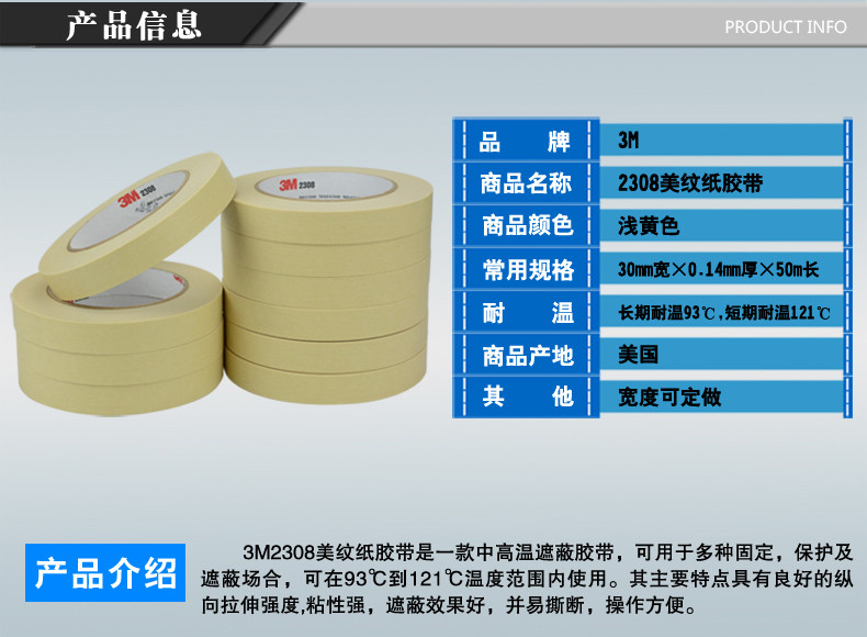 3M 2308美纹纸胶带产品信息