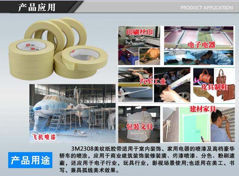 3M 2308美纹纸胶带用途