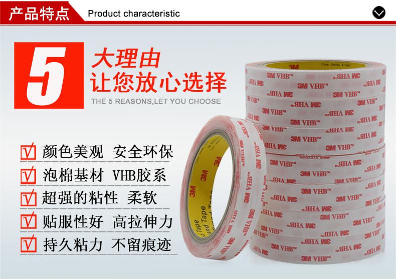 3M 4910双面胶带产品特点