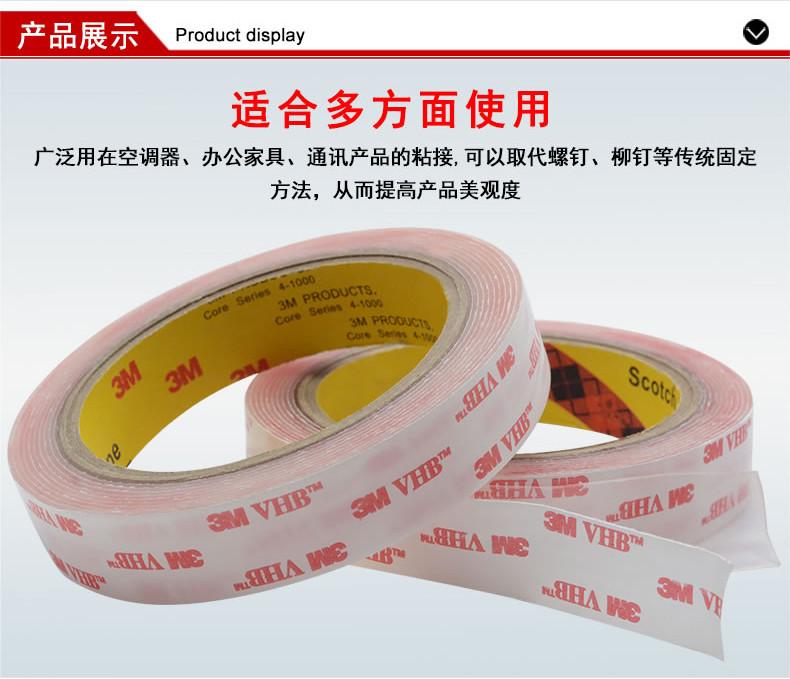 3M 4910双面胶带应用用途