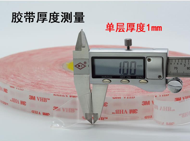 3M 4910双面胶带厚度实测