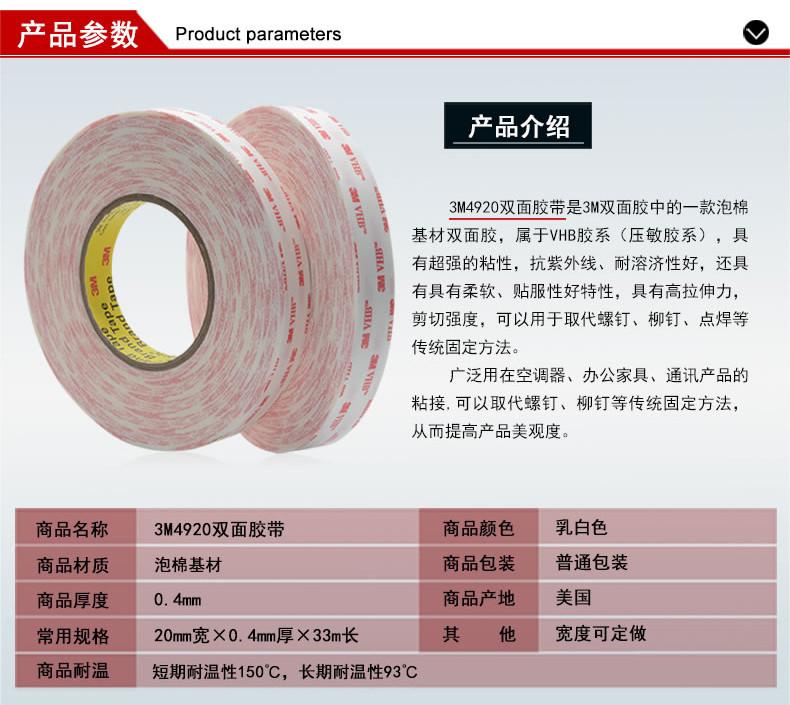 3M 5108泡棉双面胶带技术参数