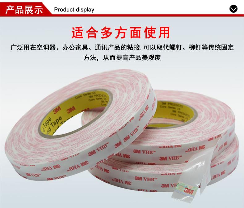 3M 5108泡棉双面胶带用途