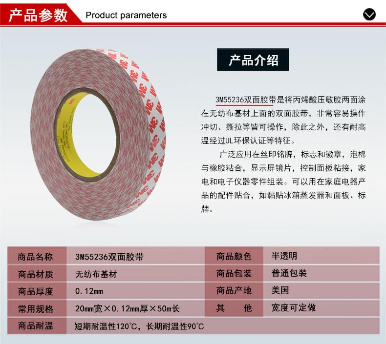 3M 55236双面胶带产品参数