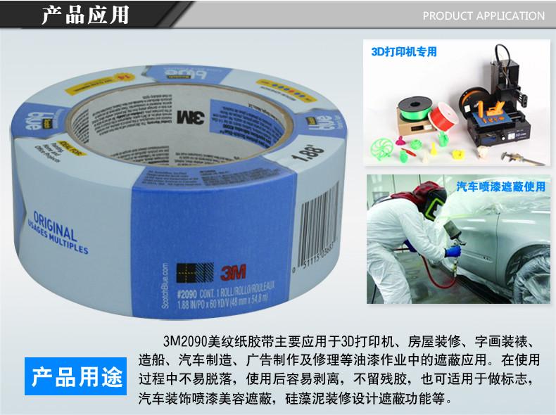 3M 2090美纹纸胶带用途和应用范围
