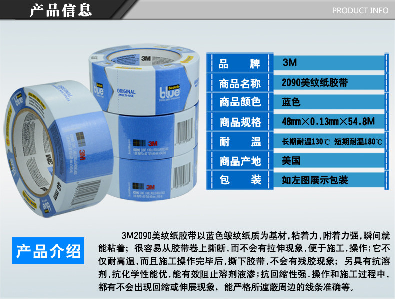 3M 2090美纹纸胶带技术参数