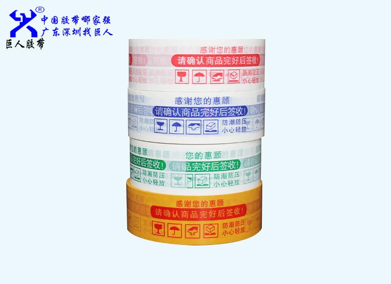 印刷封箱胶带样品展示