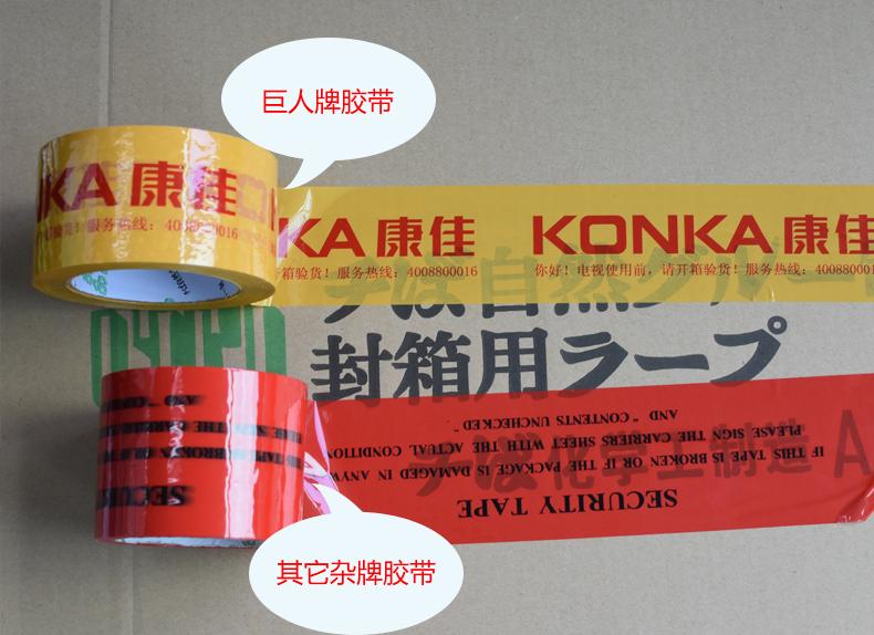 印刷封箱胶带使用效果