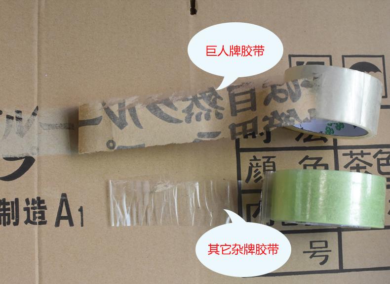 巨人牌透明封箱胶带与其他杂牌胶带的对比