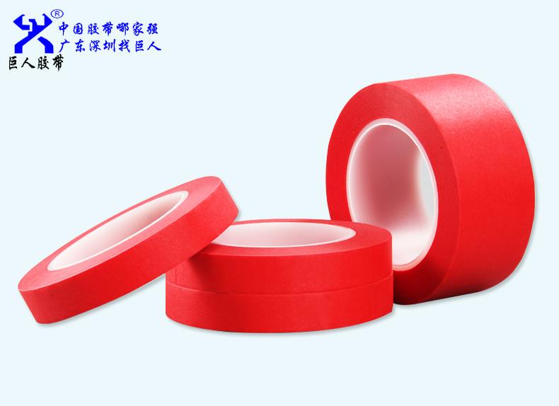 红色高温美纹纸胶带样品