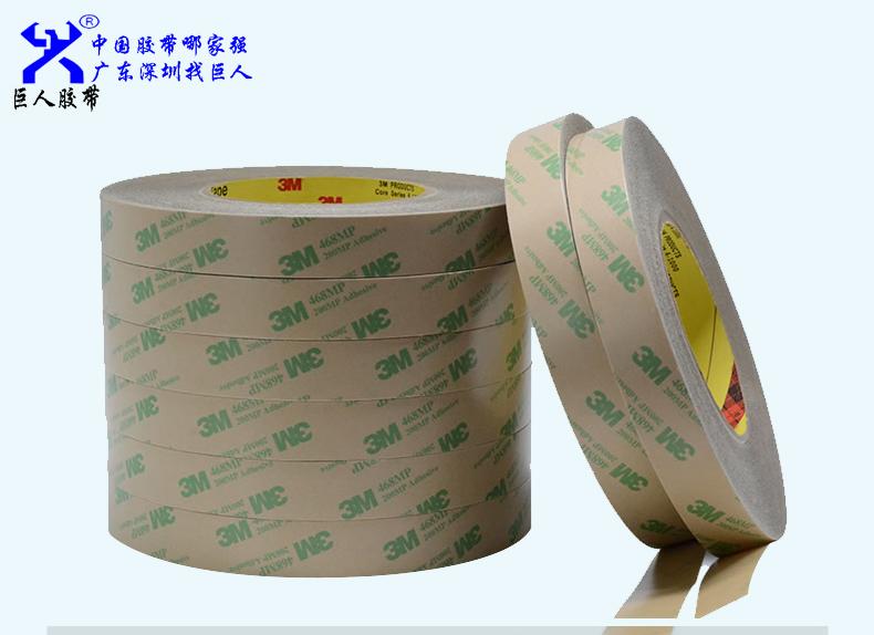3M 468双面胶带产品展示