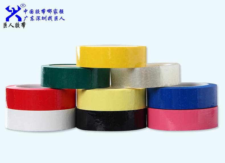 玛拉胶带产品样板和颜色